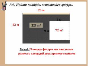 12 м 25 м 300 м2 8 м 9 м 72 м2 228 м2 Вывод: Площадь фигуры мы нашли как разн