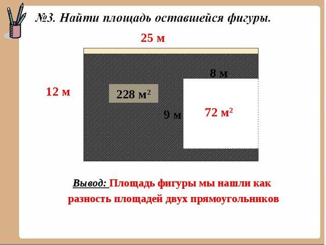 12 м 25 м 300 м2 8 м 9 м 72 м2 228 м2 Вывод: Площадь фигуры мы нашли как разн...