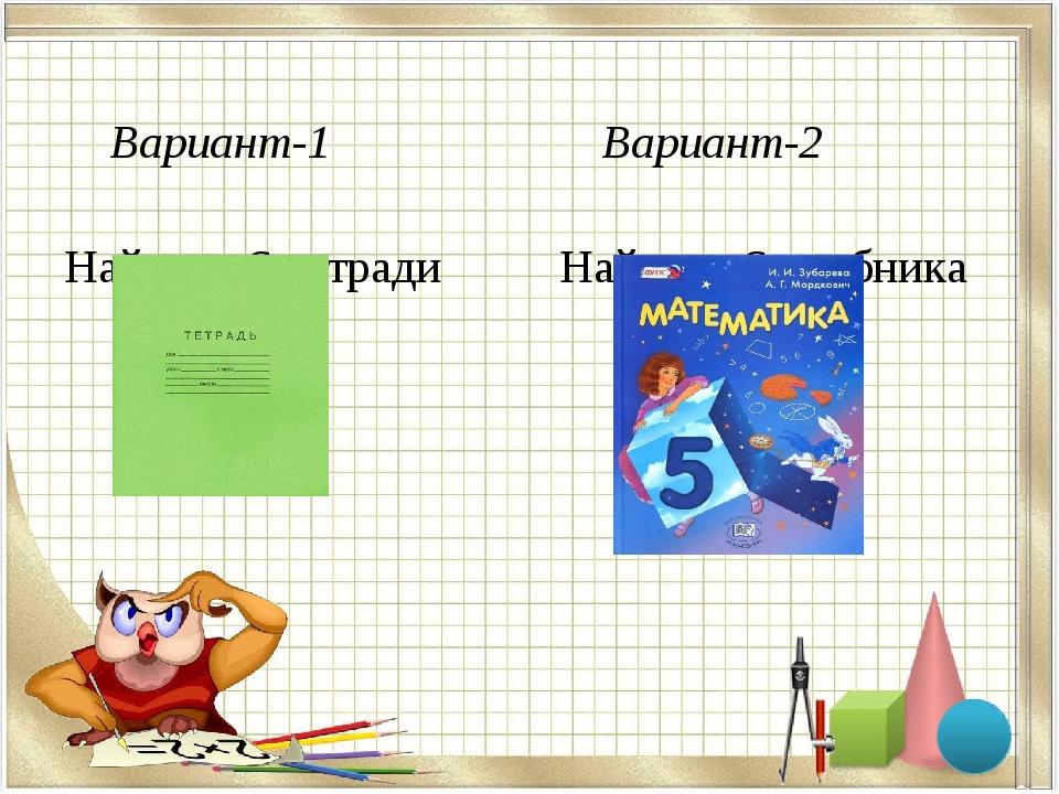 Вариант-1 Вариант-2 Найдите S тетради Найдите S учебника