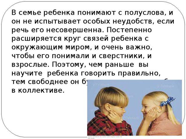 В семье ребенка понимают с полуслова, и он не испытывает особых неудобств, ес...