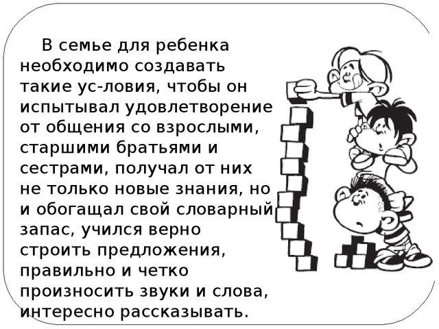 В семье для ребенка необходимо создавать такие условия, чтобы он испытывал...