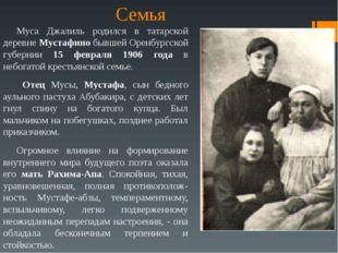 Семья Муса Джалиль родился в татарской деревне Мустафино бывшей Оренбургской