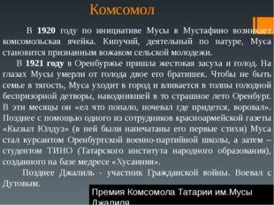 Комсомол В 1920 году по инициативе Мусы в Мустафино возникает комсомольская я