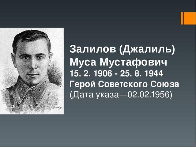 Залилов (Джалиль) Муса Мустафович 15. 2. 1906 - 25. 8. 1944 Герой Советского...