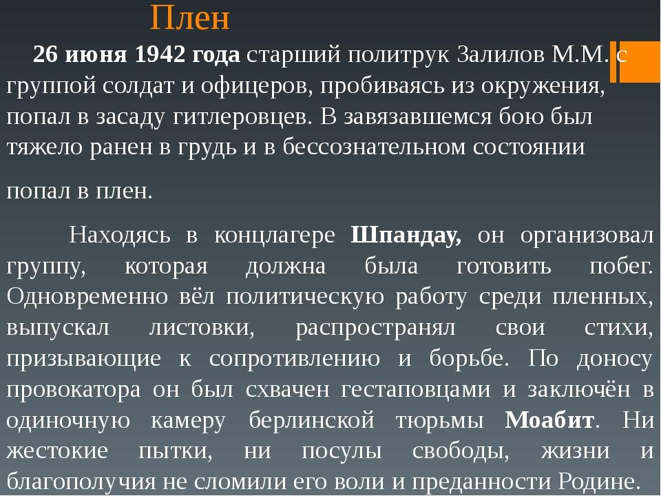 Казнь Посмертно ему было присвоено звание Героя Советского Союза. Зал для каз...