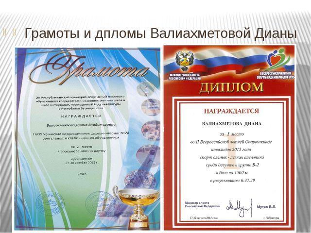Грамоты и дипломы Валиахметовой Дианы Грамоты и дпломы Валиахметовой Дианы