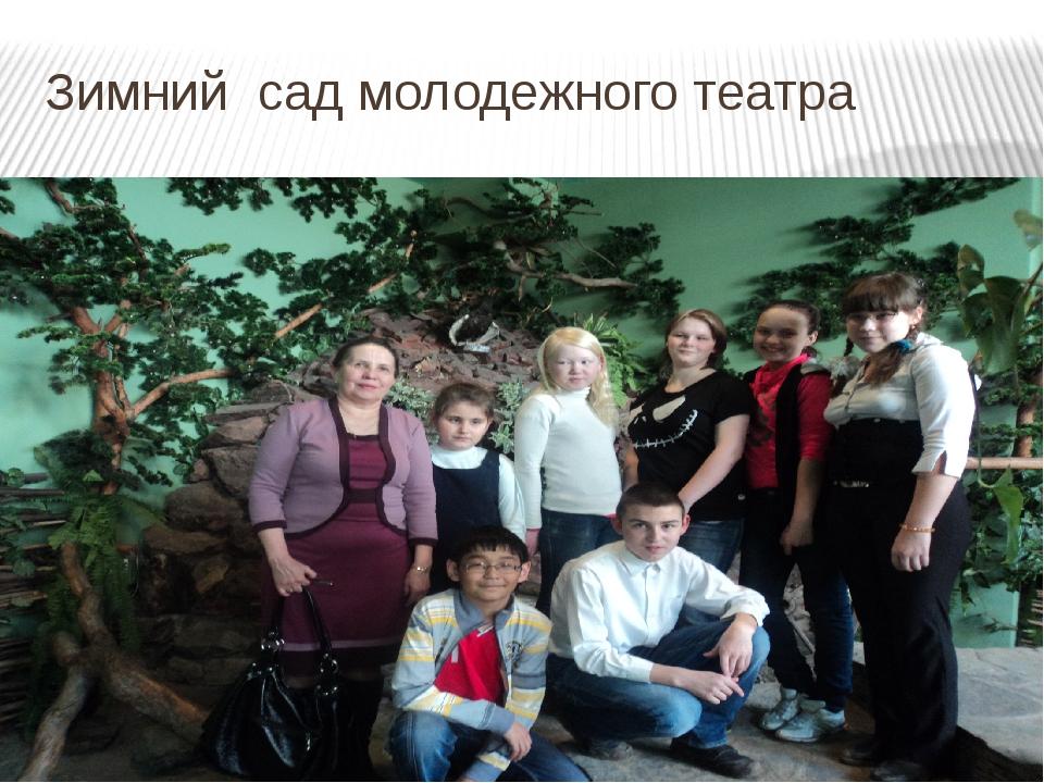 Зимний сад молодежного театра