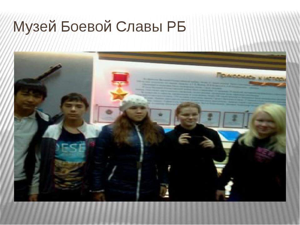 Музей Боевой Славы РБ