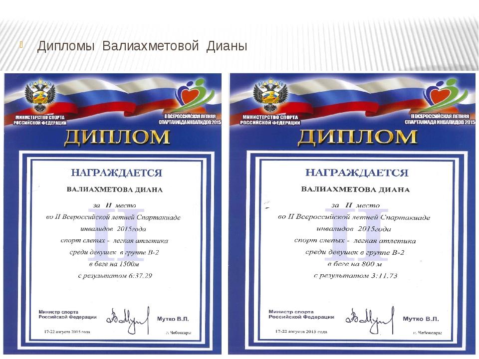 Грамоты и дипломы Валиахметовой Дианы Дипломы Валиахметовой Дианы