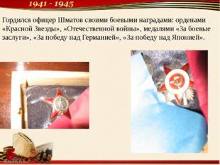 Гордился офицер Шматов своими боевыми наградами: орденами «Красной Звезды»,