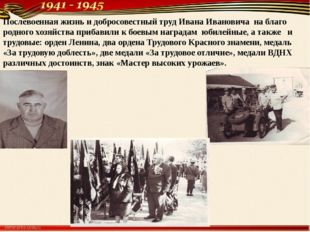 Послевоенная жизнь и добросовестный труд Ивана Ивановича на благо родного хоз