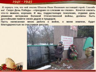 4 . Я горжусь тем, что мой земляк Шматов Иван Иванович настоящий герой. Спаси