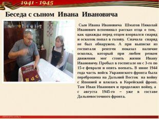 Беседа с сыном Ивана Ивановича Сын Ивана Ивановича Шматов Николай Иванович вс