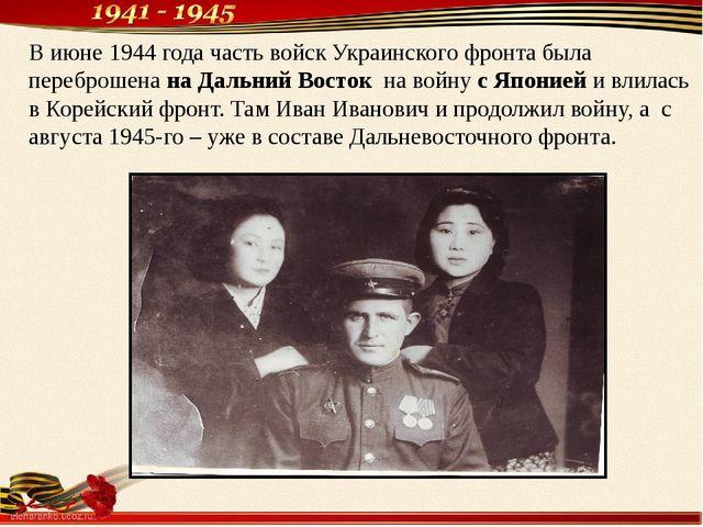 В июне 1944 года часть войск Украинского фронта была переброшена на Дальний В...