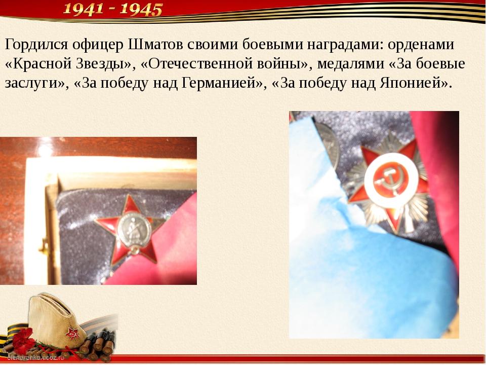 Гордился офицер Шматов своими боевыми наградами: орденами «Красной Звезды»,...