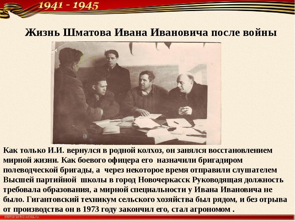Жизнь Шматова Ивана Ивановича после войны Как только И.И. вернулся в родной к...