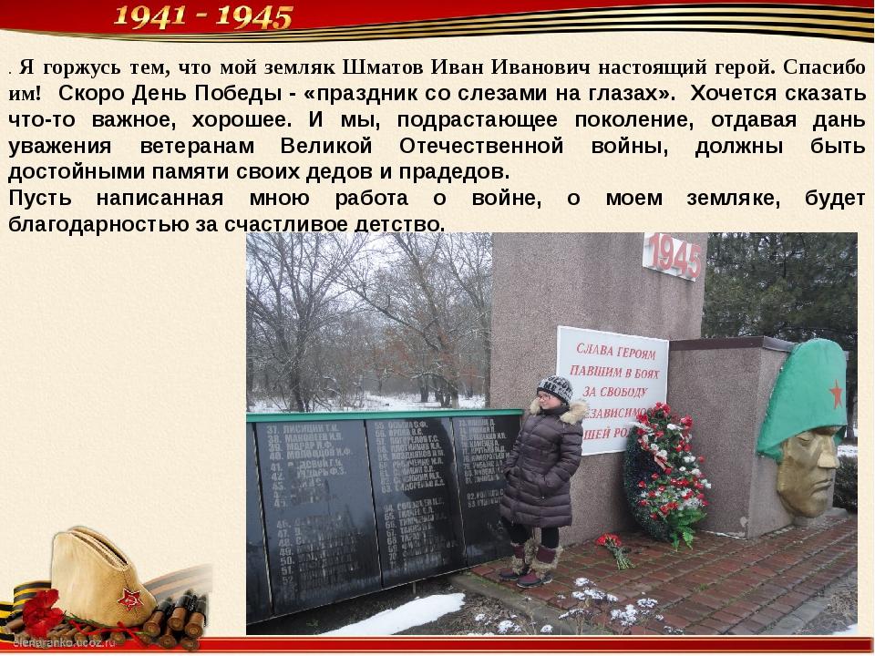 4 . Я горжусь тем, что мой земляк Шматов Иван Иванович настоящий герой. Спаси...