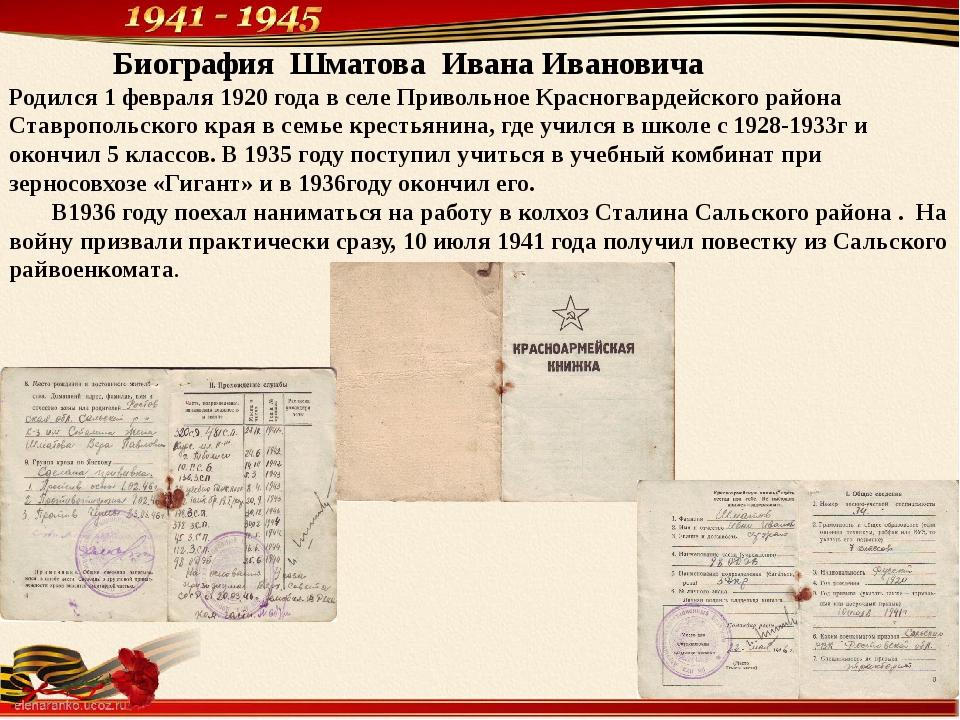 Биография Шматова Ивана Ивановича Родился 1 февраля 1920 года в селе Приволь...