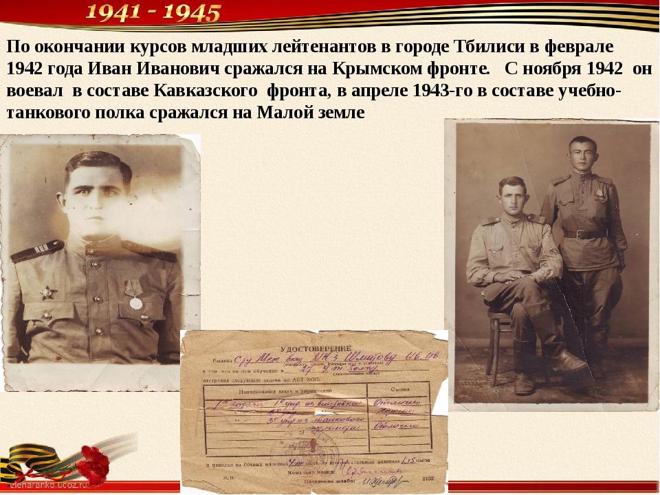 По окончании курсов младших лейтенантов в городе Тбилиси в феврале 1942 года...