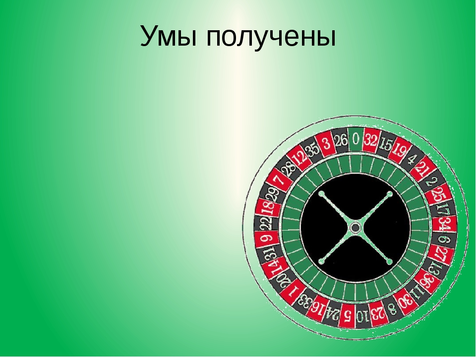 интеллектуальное казино по физике