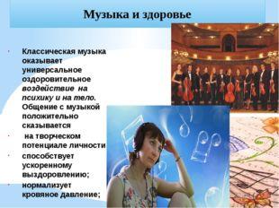 Музыка и здоровье Классическая музыка оказывает универсальное оздоровительное