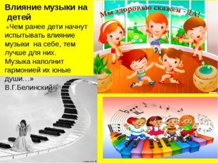 Музыка является особой защитой от многих бед, ибо ее звуки, проникающие всюду