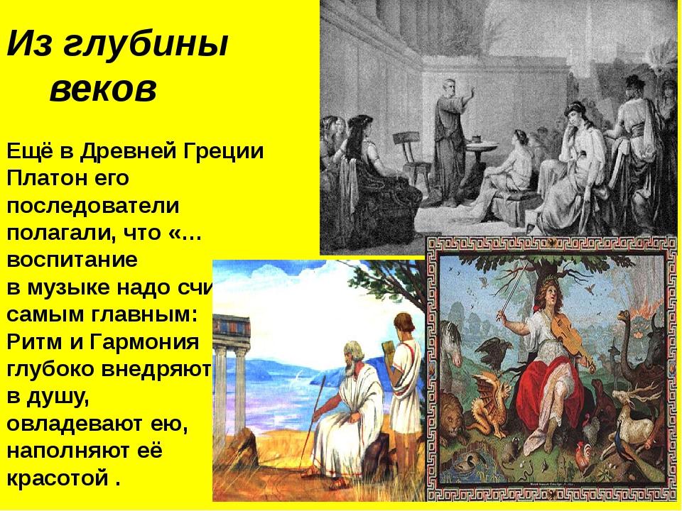 Из глубины веков Ещё в Древней Греции Платон его последователи полагали, что...