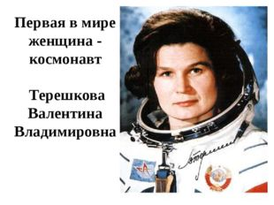 Первая в мире женщина - космонавт Терешкова Валентина Владимировна