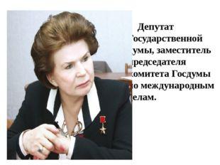 Депутат Государственной думы, заместитель председателя комитета Госдумы по м