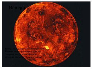 Венера прекрасна! За тонкой вуалью Богиню любви различите едва ли! Закрыта о