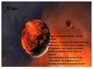 Марс красноватый на Землю глядит, Многих смущает его внешний вид. Имя имеет