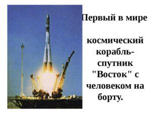 """Первый в мире космический корабль-спутник """"Восток"""" с человеком на борту."""