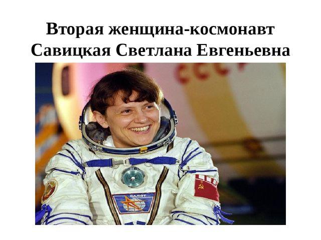 Вторая женщина-космонавт Савицкая Светлана Евгеньевна