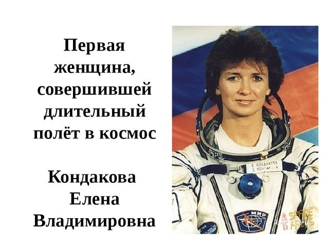 Первая женщина, совершившей длительный полёт в космос Кондакова Елена Владими...