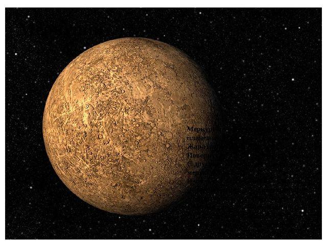 Меркурий — ближайшая к Солнцу планета. Жара нестерпима! Изжарит в котлету! П...