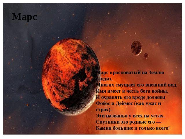 Марс красноватый на Землю глядит, Многих смущает его внешний вид. Имя имеет...
