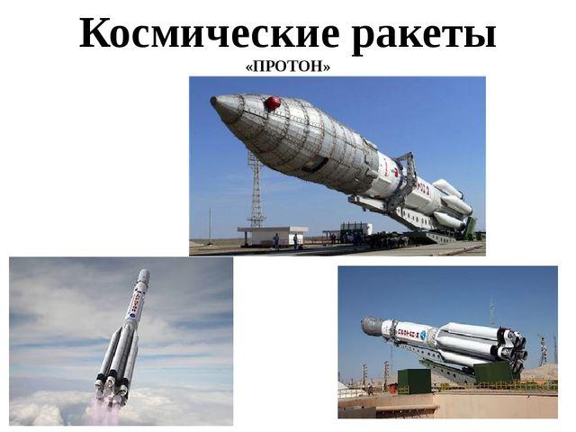 Космические ракеты «ПРОТОН»