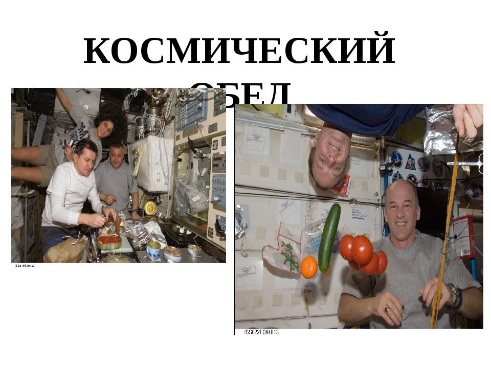 КОСМИЧЕСКИЙ ОБЕД