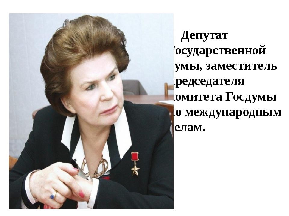 Депутат Государственной думы, заместитель председателя комитета Госдумы по м...