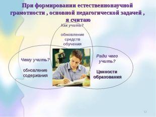 При формировании естественнонаучной грамотности , основной педагогической зад