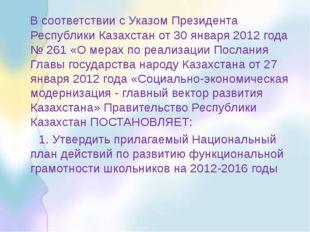 В соответствии с Указом Президента Республики Казахстан от 30 января 2012 го