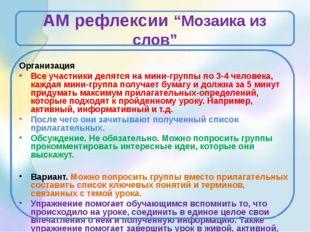 """АМ рефлексии """"Мозаика из слов"""" Организация Все участники делятся на мини-груп"""