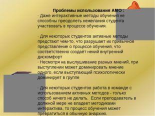 Проблемы использования АМО : · Даже интерактивные методы обучения не способны