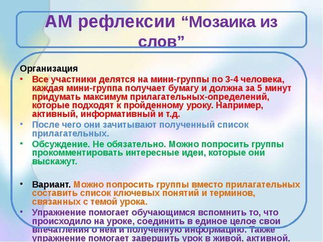 """АМ рефлексии """"Мозаика из слов"""" Организация Все участники делятся на мини-груп..."""