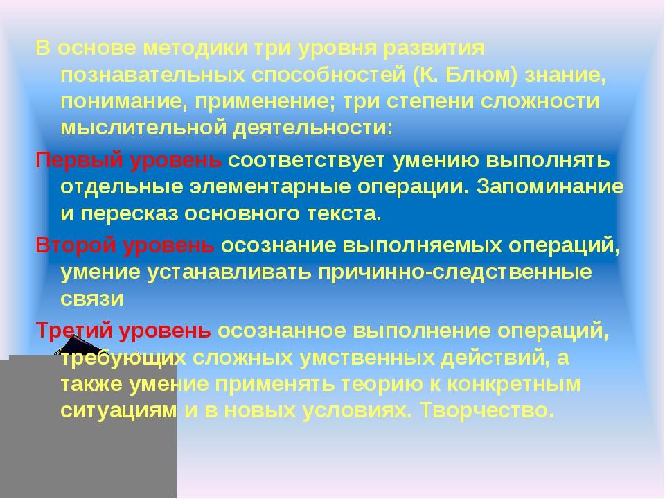 В основе методики три уровня развития познавательных способностей (К. Блюм) з...