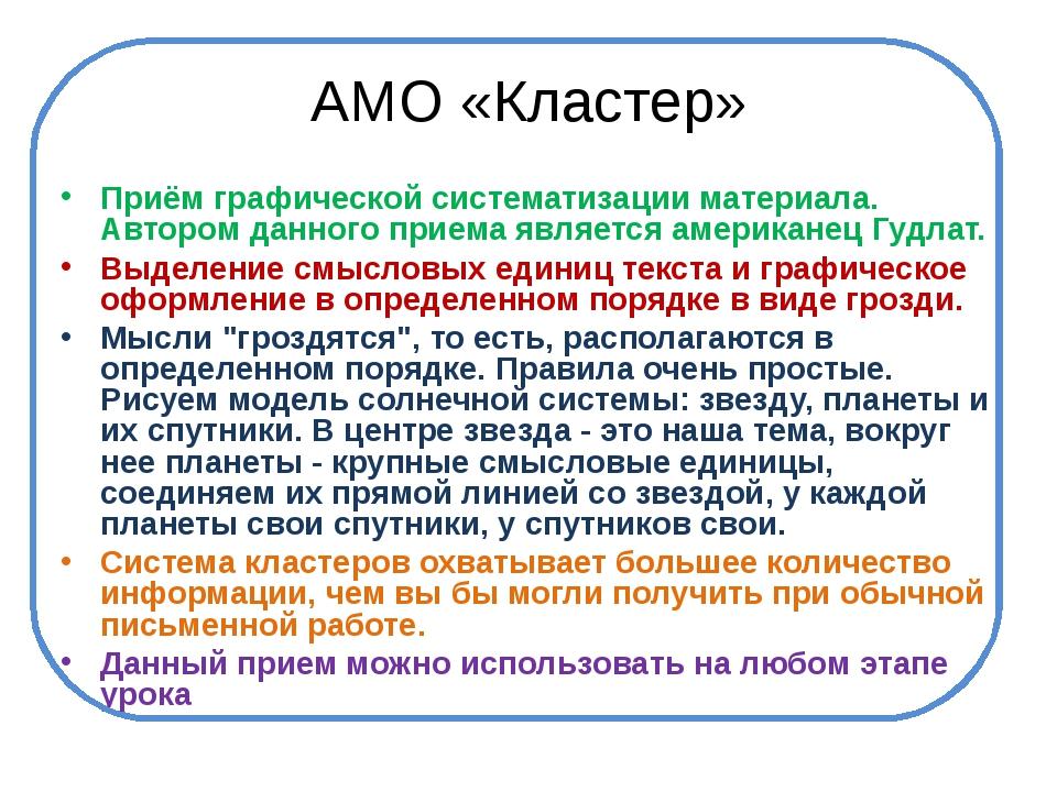 АМО «Кластер» Приём графической систематизации материала. Автором данного при...