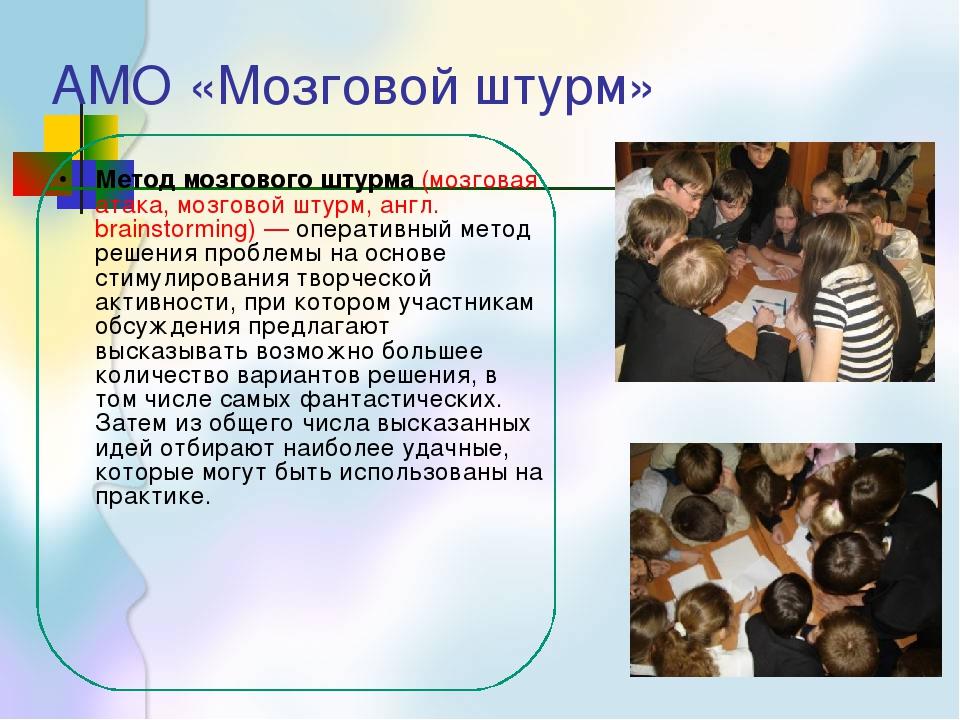 АМО «Мозговой штурм» Метод мозгового штурма (мозговая атака, мозговой штурм,...
