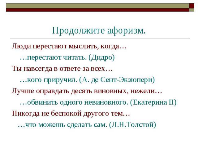 https://ds03.infourok.ru/uploads/ex/1285/00025c74-2568aba1/hello_html_m1f35f493.jpg