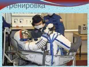 Тренировка космонавтов