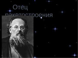 Отец ракетостроения Большой вклад в развитие ракетостроения внёс К.Э.Циолков